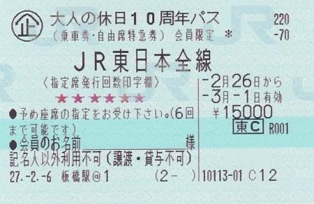 大人の休日10周年パスc.jpg