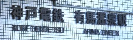 有馬温泉駅名標.jpg