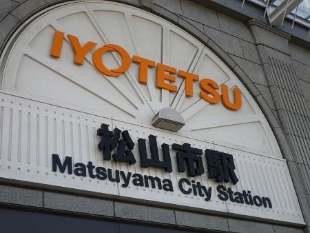 松山市駅駅名表記c.jpg