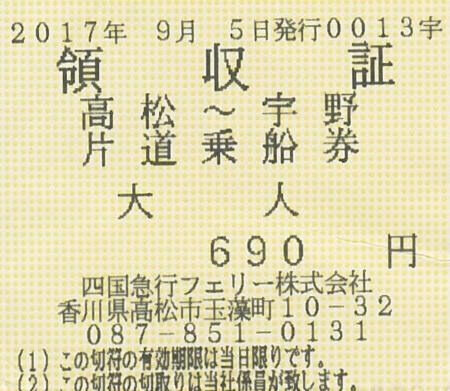 高松港行き乗船券c.jpg