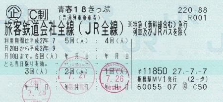 18きっぷc.jpg