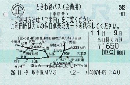 ときわ路パスc.jpg