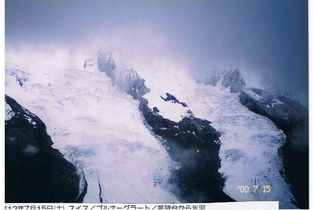 ゴルナーグラート氷河.jpg