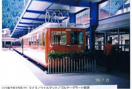 ゴルナーグラート鉄道ツェルマット駅.jpg