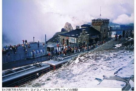 ゴルナーグラート鉄道山頂駅.jpg