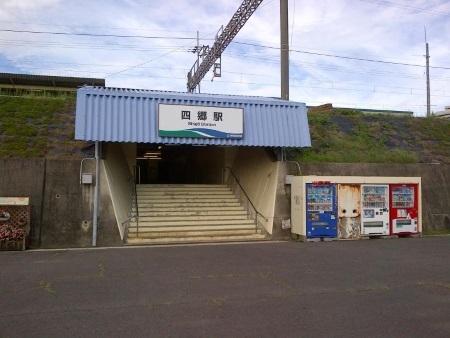 四郷駅.jpg