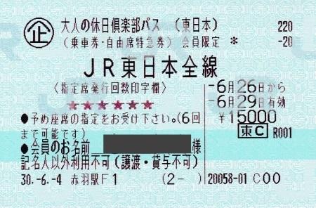 大人の休日倶楽部パス_1c.jpg