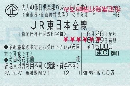 大人の休日倶楽部パスc.jpg