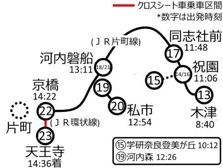 往路乗継図4c.jpg