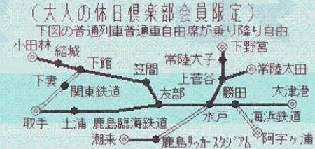 旧ときわ路パス路線図c.jpg