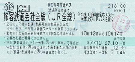秋の乗り放題パスc.jpg